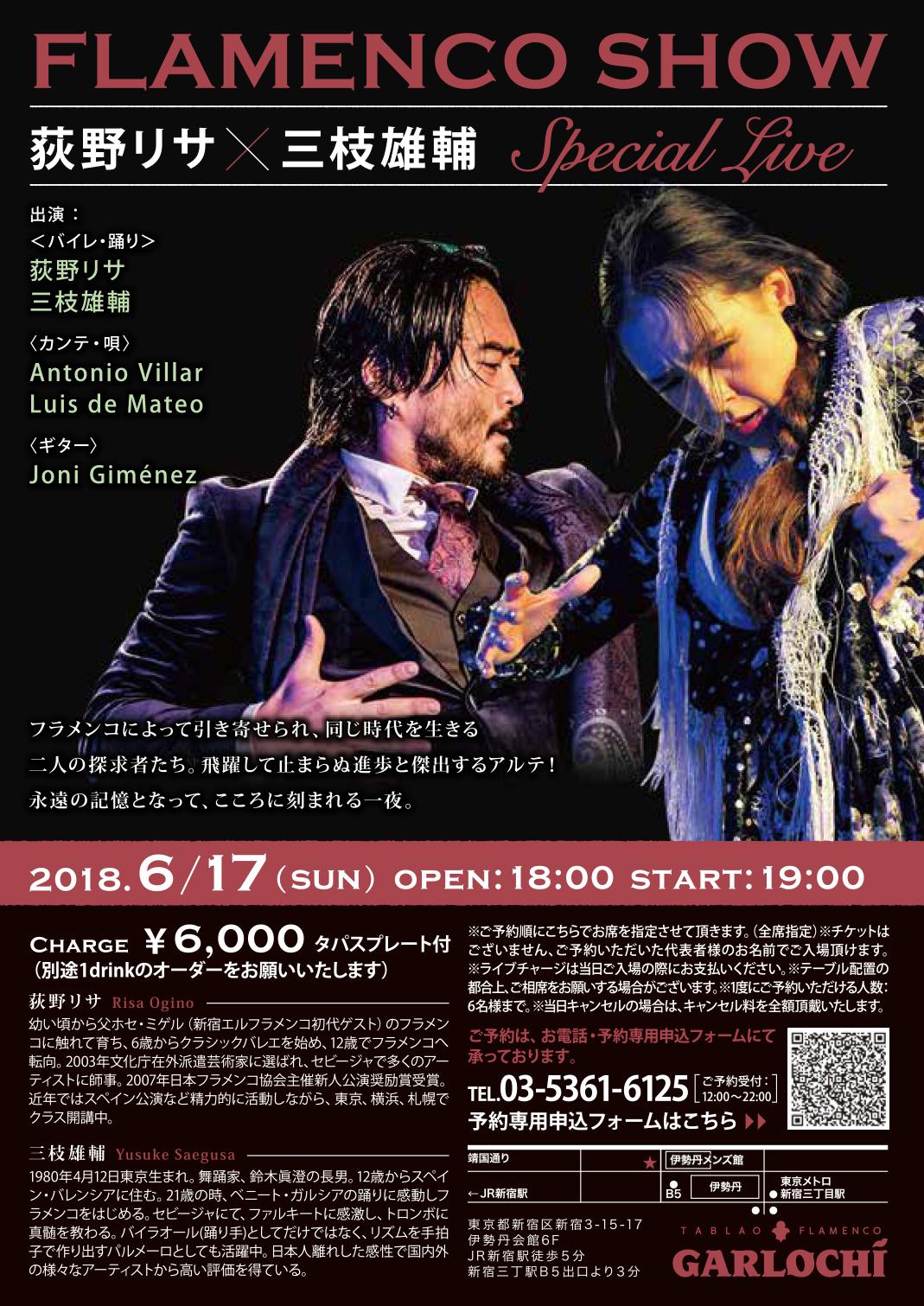 2018年6月17日(日)FLAMENCO SHOW 荻野リサ×三枝雄輔 Specilal Live