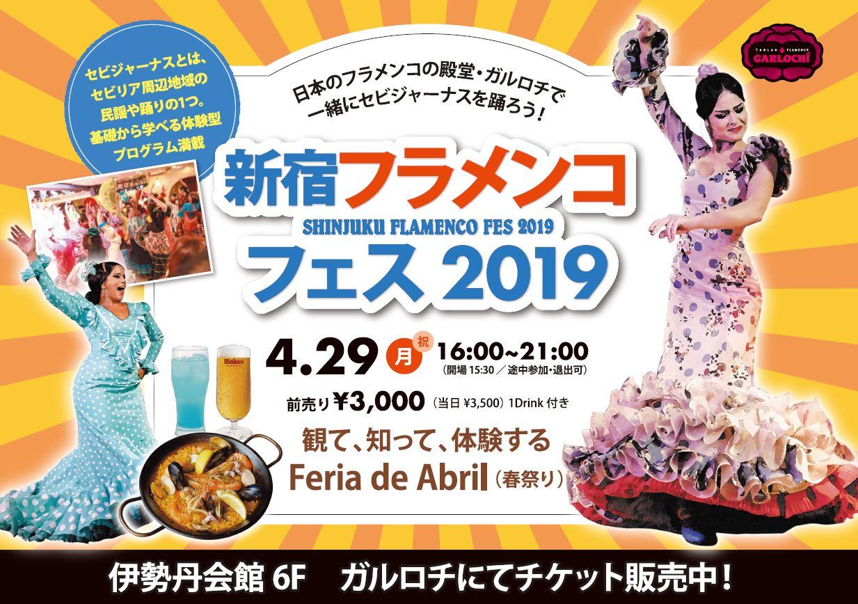 新宿フラメンコフェス2019