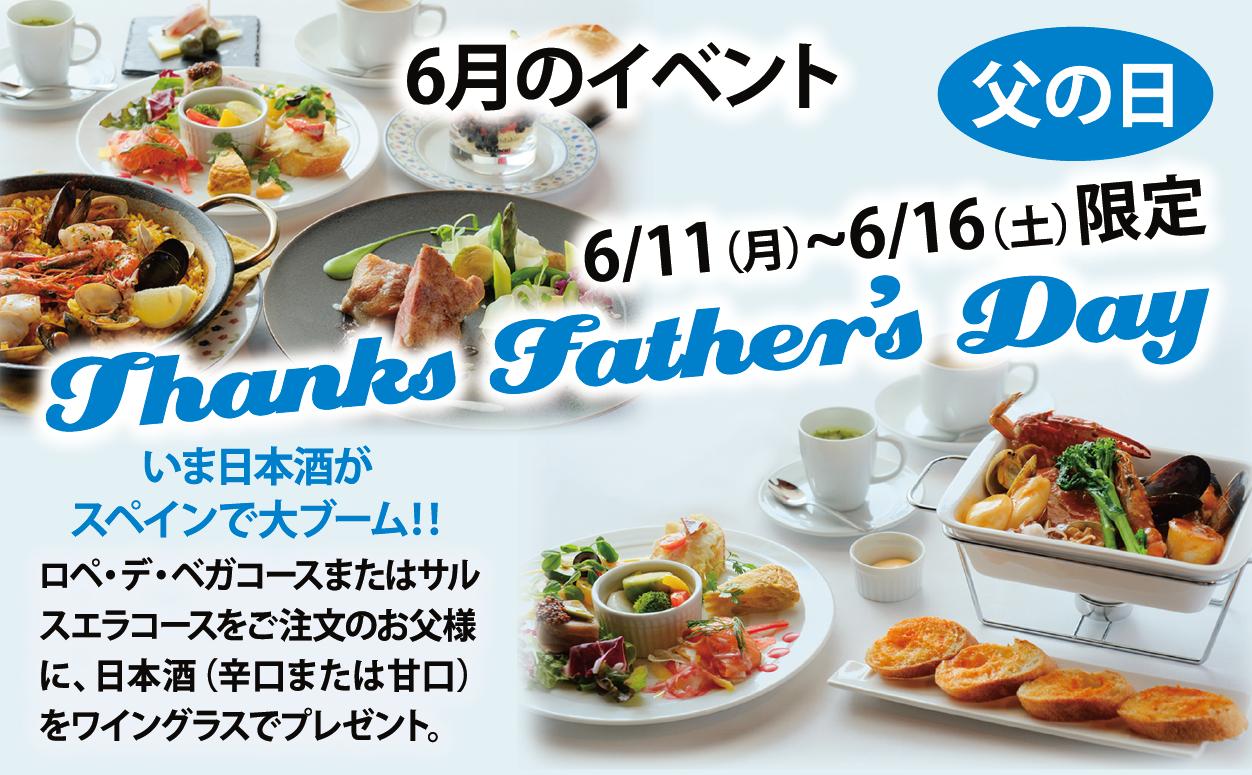 父の日企画 「いつもありがとう!」今夜はお父さんといっしょ!プレゼント日本酒決定!!
