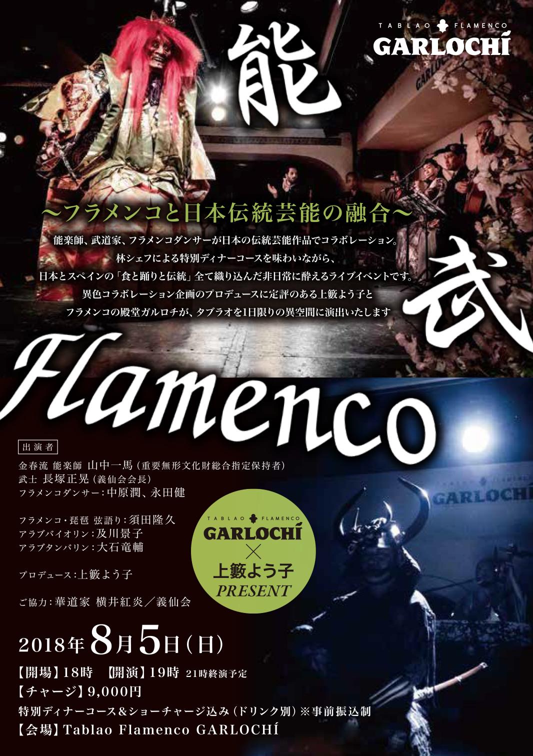 2018年8月5日(日)「能×武×フラメンコevent」  Garlochi×上籔洋子Present 〜フラメンコと日本伝統芸能の融合〜