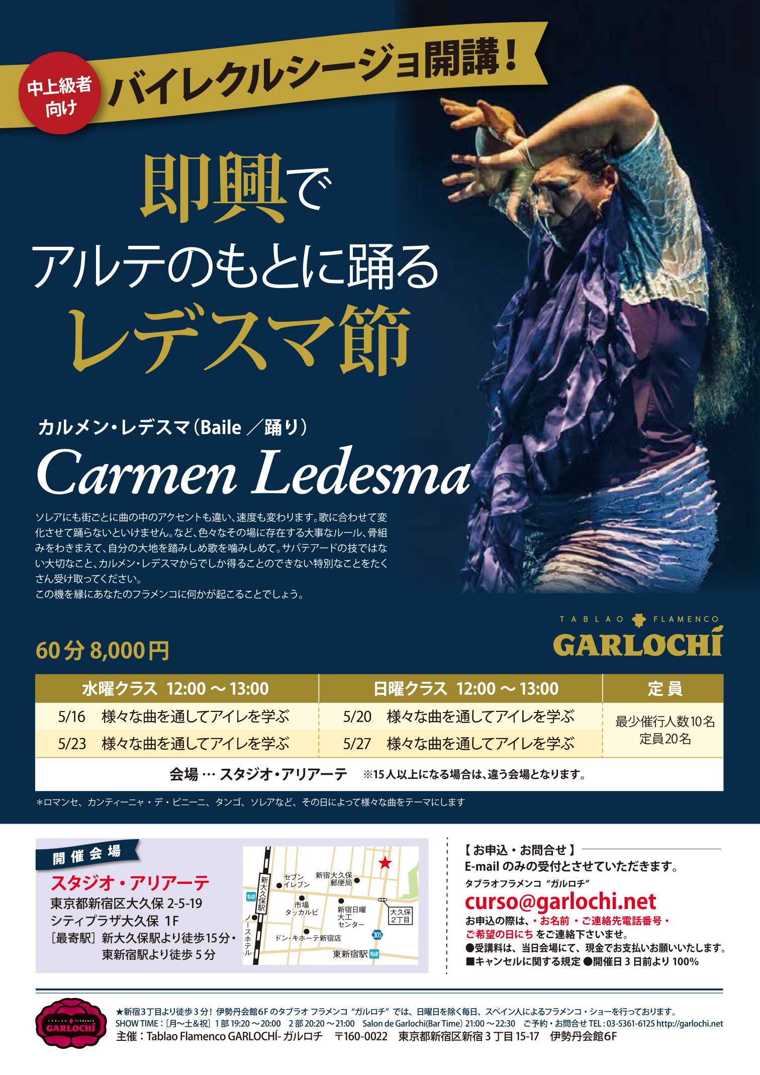 中上級者向け カルメン・レデスマによるバイレクルシージョ開講!5/16、5/20、5/23、5/27