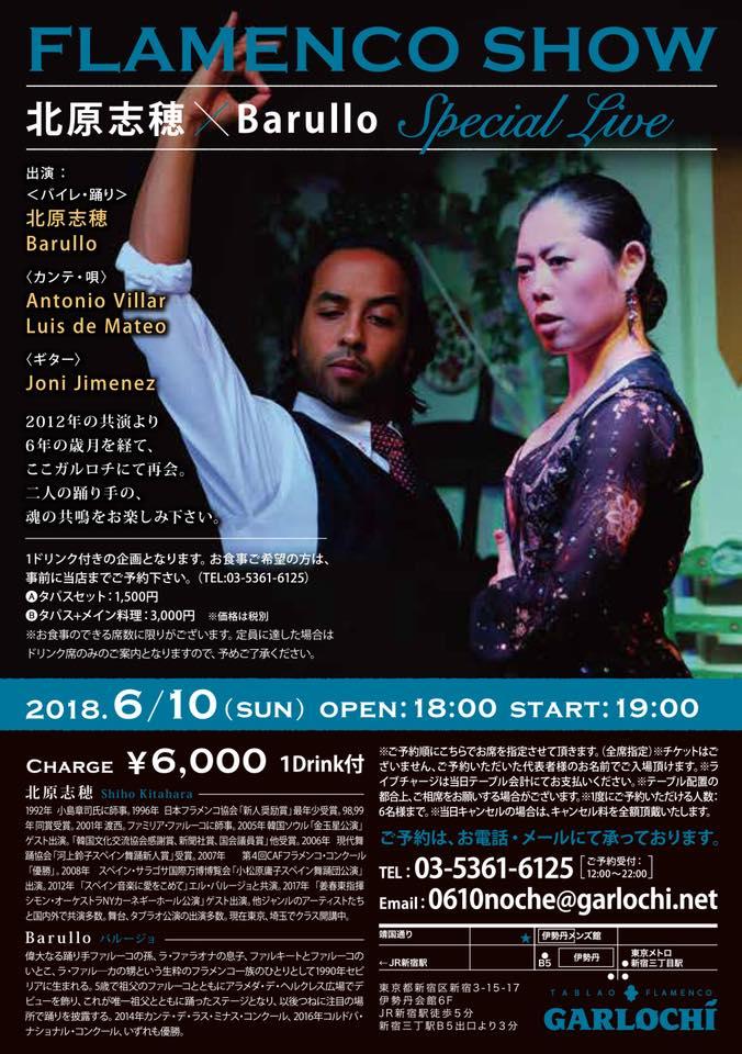 2018年6月10日(日)FLAMENCO SHOW 北原志穂×Barullo Specilal Live