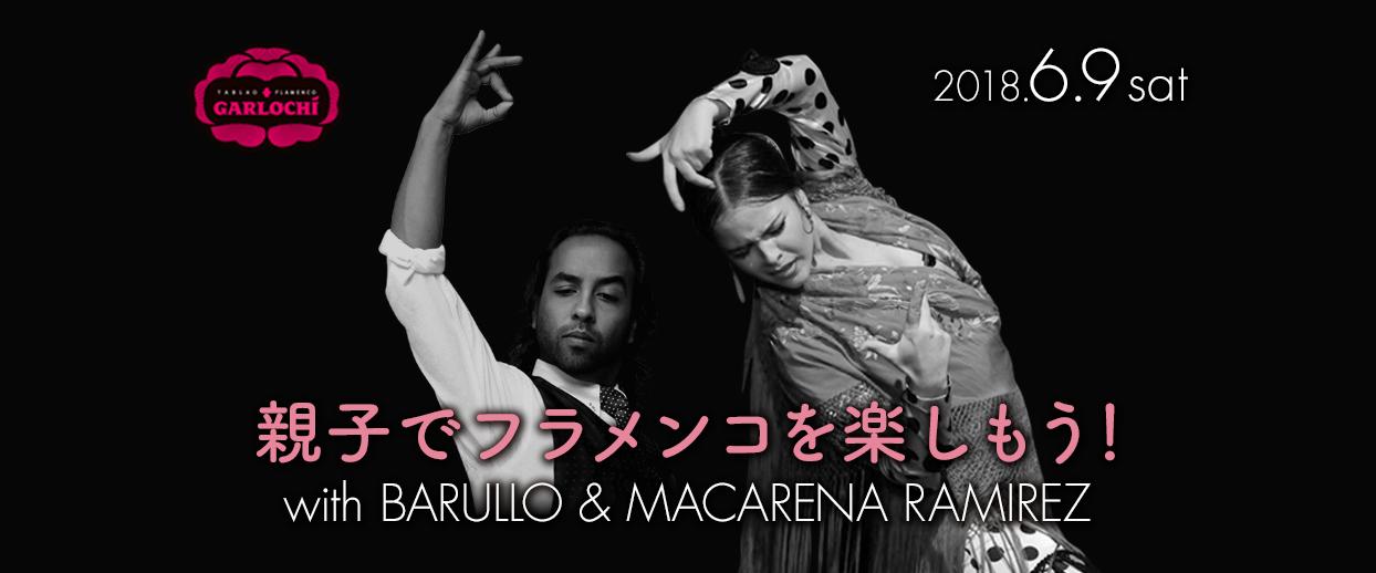 親子フラメンコ! ランチタイムのフラメンコショー「Familia de GARLOCHI」VOL.11 with バルージョ&マカレナ・ラミレス グループ