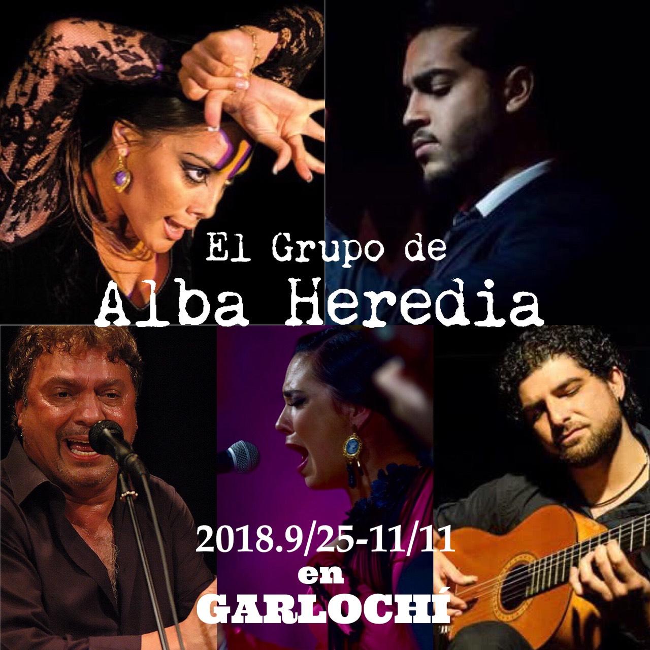 ★9/25〜のアーティストが決定!!El grupo de Alba Heredia