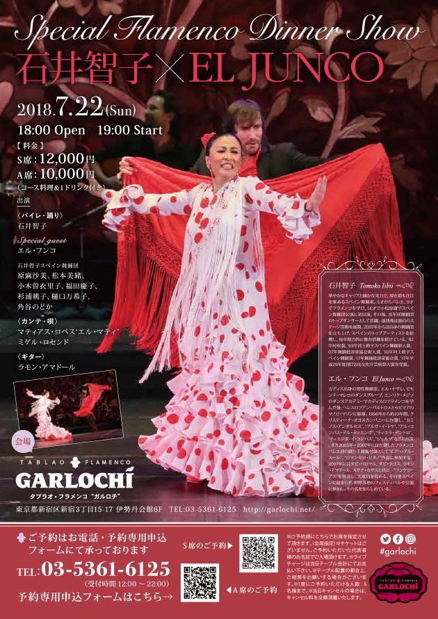 2018年7月22日(日)石井智子×El Junco Special Flamenco Dinner Show