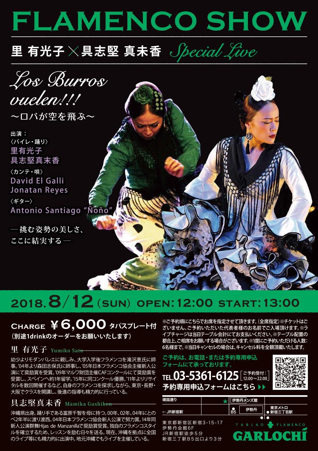 2018年8月12日(日)FLAMENCO SHOW里 有光子×具志堅 真未香 Special Live Los Burros vuelen!!!