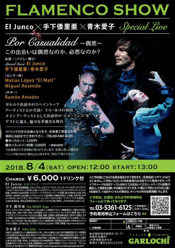 2018年8月4日(土)FLAMENCO SHOW El Junco ×手下 倭里亜×青木愛子 Special Live Por Casualidad ~偶然~