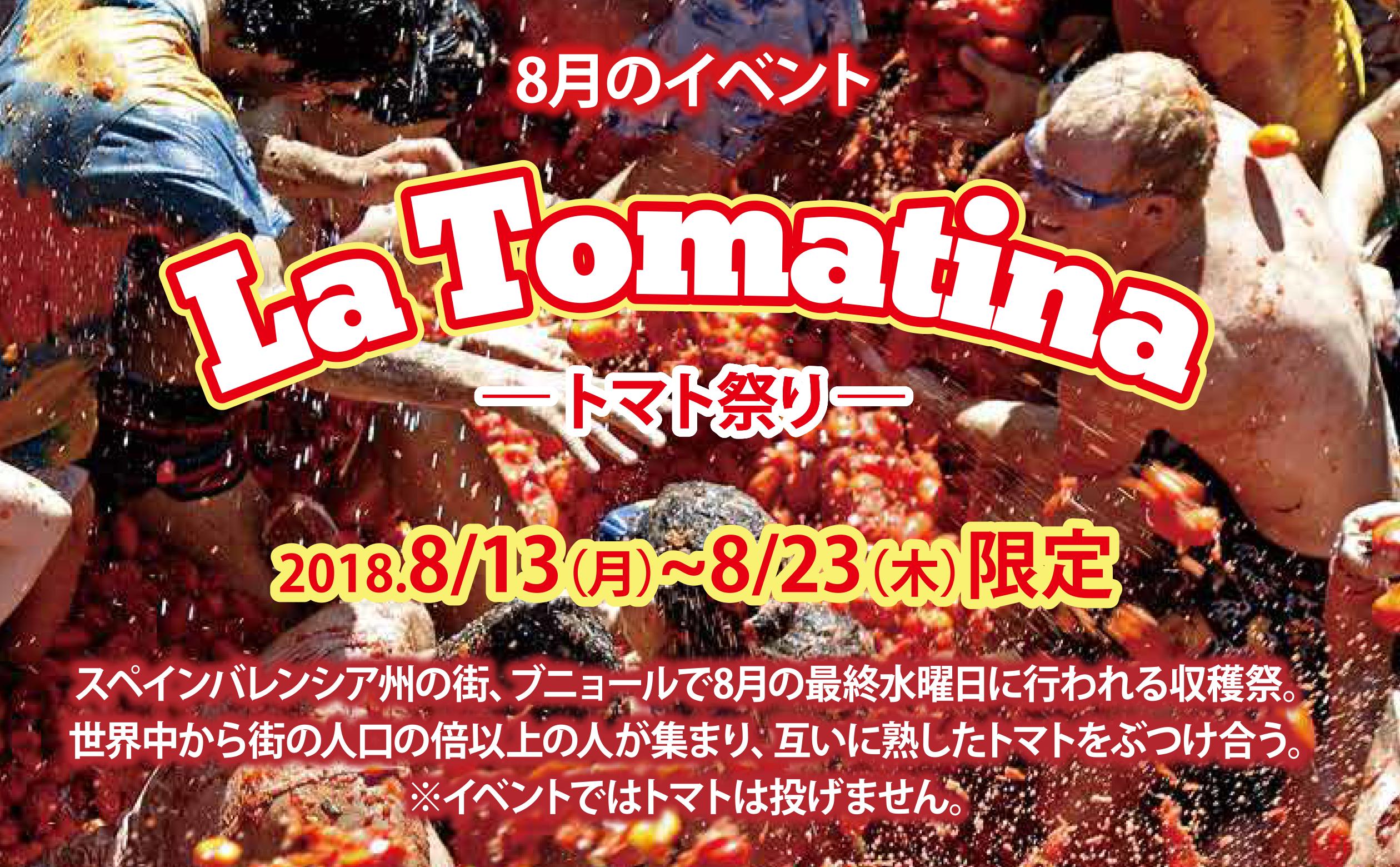 ラ・トマティーナ(トマト祭り)