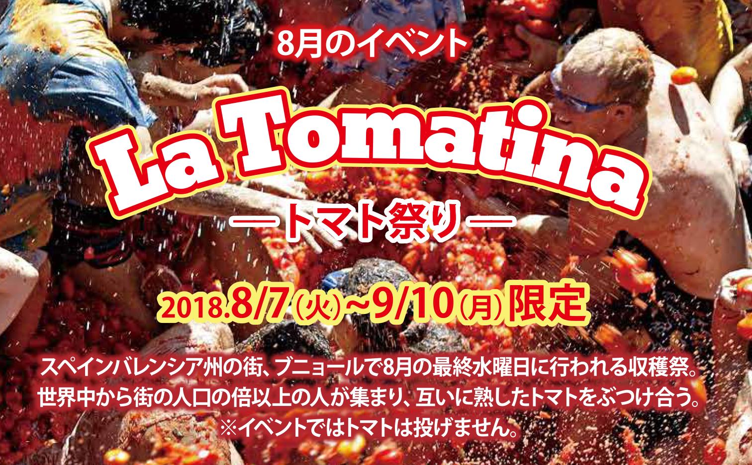 暑いので期間拡大!ラ・トマティーナ(トマト祭り)