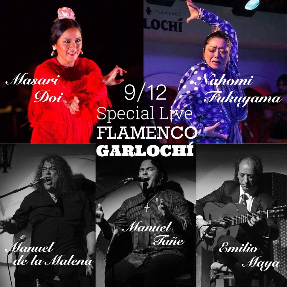 2018年9月12日(水) FLAMENCO SHOW 土井まさり×福山奈穂美 Special Live