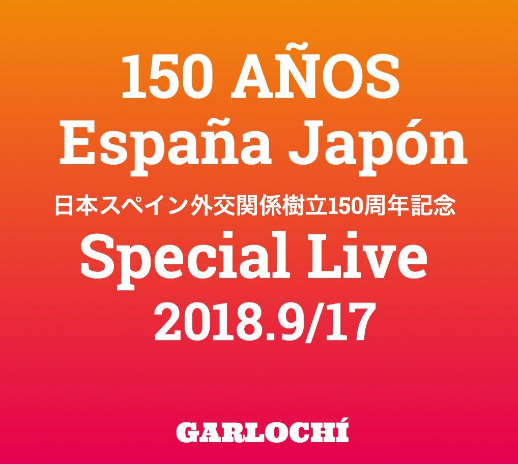 2018年9月17日(祝・月)日本スペイン外交関係樹立150周年記念ライブ 〜日西を代表するトップアーティストの共演〜