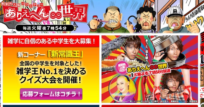 【ガルロチがTVで紹介されます】 7月31日(火) テレビ東京「ありえへん∞世界」18:55-20:54