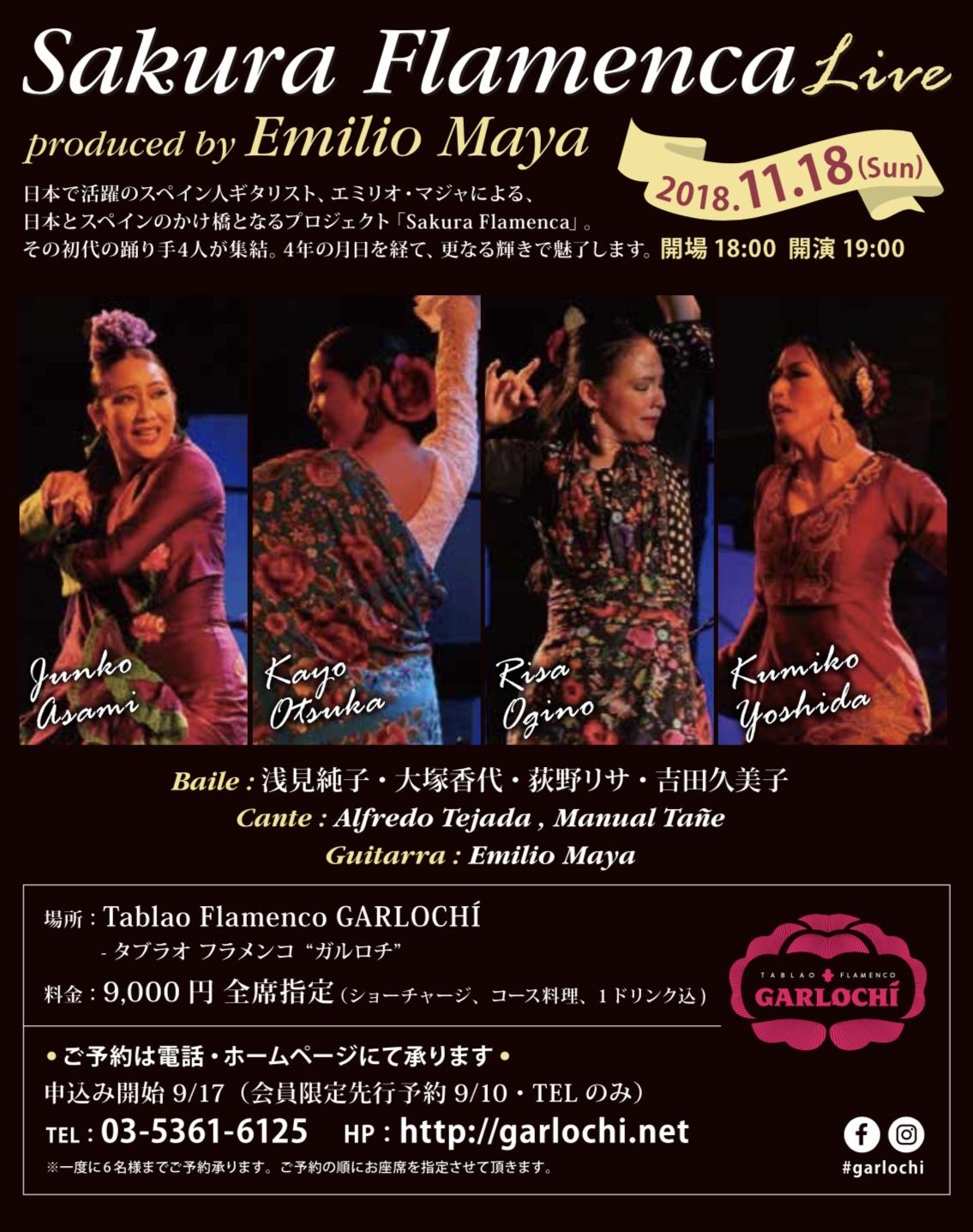"Emilio Mayaプロデュース""Sakura Flamenca""開催決定!"