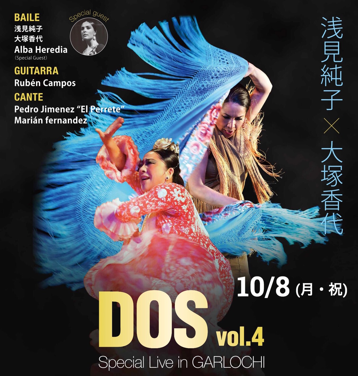 『DOS Special Live in GARLOCHI』 浅見純子×大塚香代 Special guest Alba Heredia