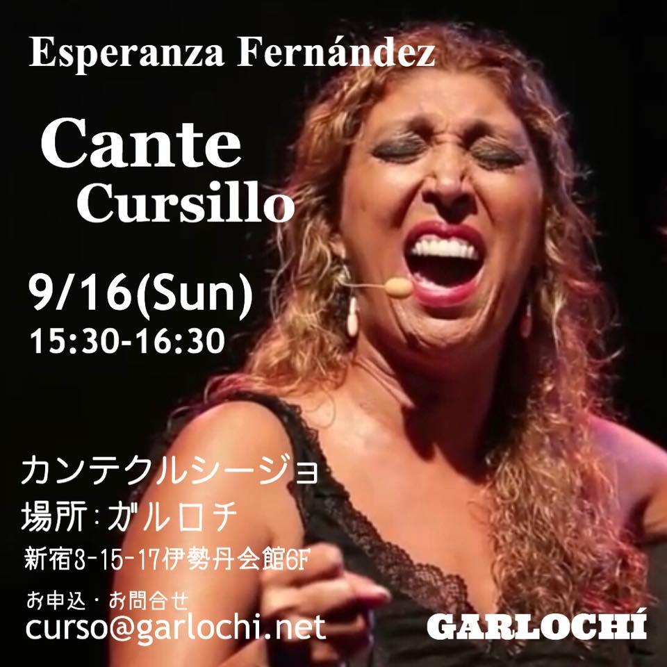 スペインを代表する唄い手、エスペランサ・フェルナンデスのクルシージョ開催!
