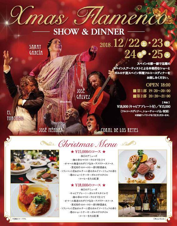 12/22~12/25 クリスマス&フラメンコ期間限定特別コース