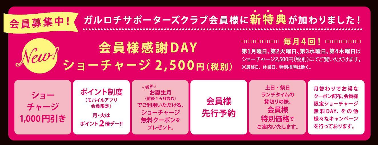 毎月4回、会員様感謝DAYスタート! ショーチャージ2,500円