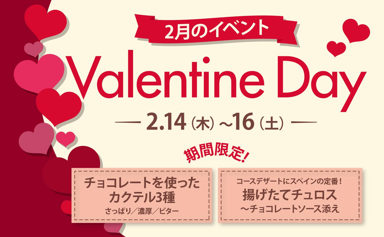 【予告】バレンタインデー企画