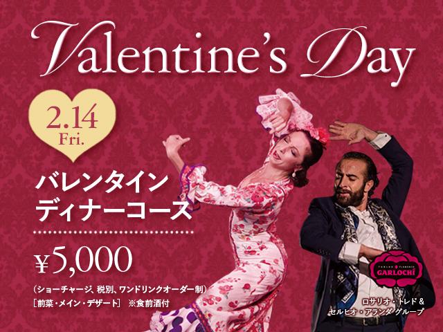 【2/14限定】バレンタインディナーコースをご用意!