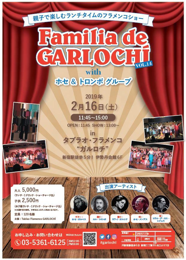 親子フラメンコ! ランチタイムのフラメンコショー「Familia de GARLOCHI」VOL.14 with ホセ・ガルベス&エル・トロンボ グループ