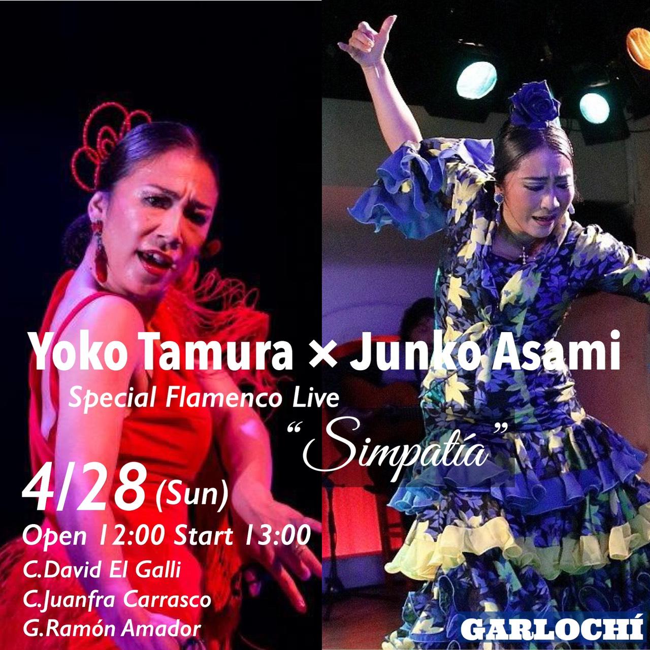 """ガルロチ企画 Special Flamenco Live 浅見純子×田村陽子 """"Simpatía""""〜共鳴〜"""