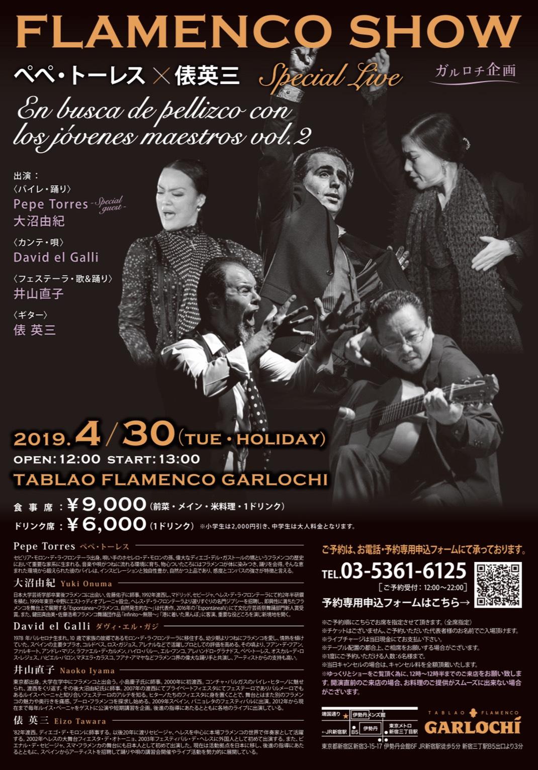 ガルロチ企画 Pepe Torres×俵英三 Special Live〜En busca de pellizco con los jóvenes maestros Vol.2〜