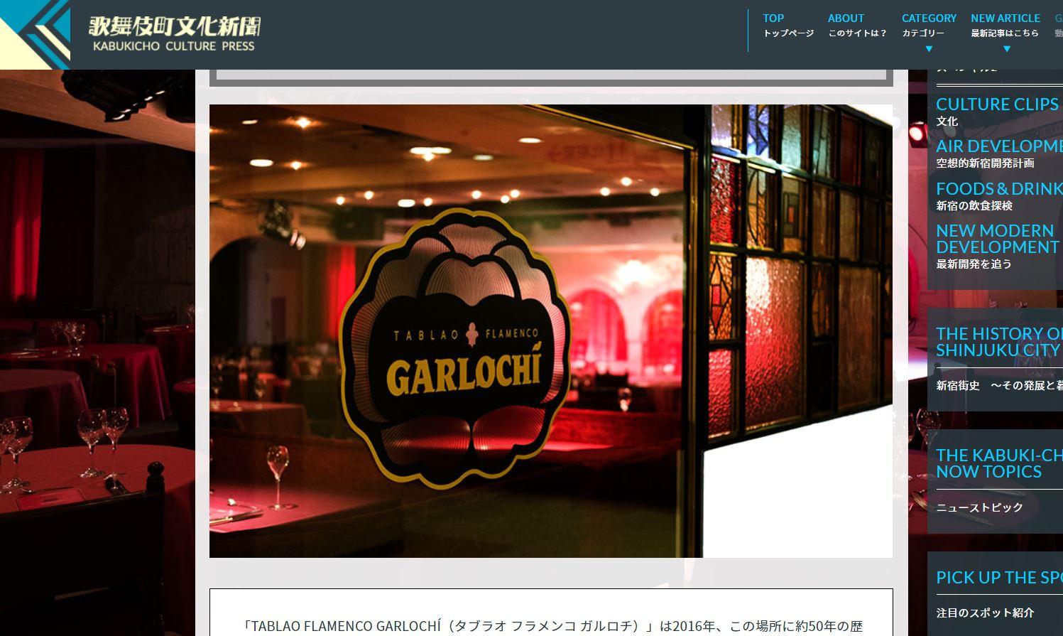 歌舞伎町に特化した情報サイトでガルロチが紹介されました。