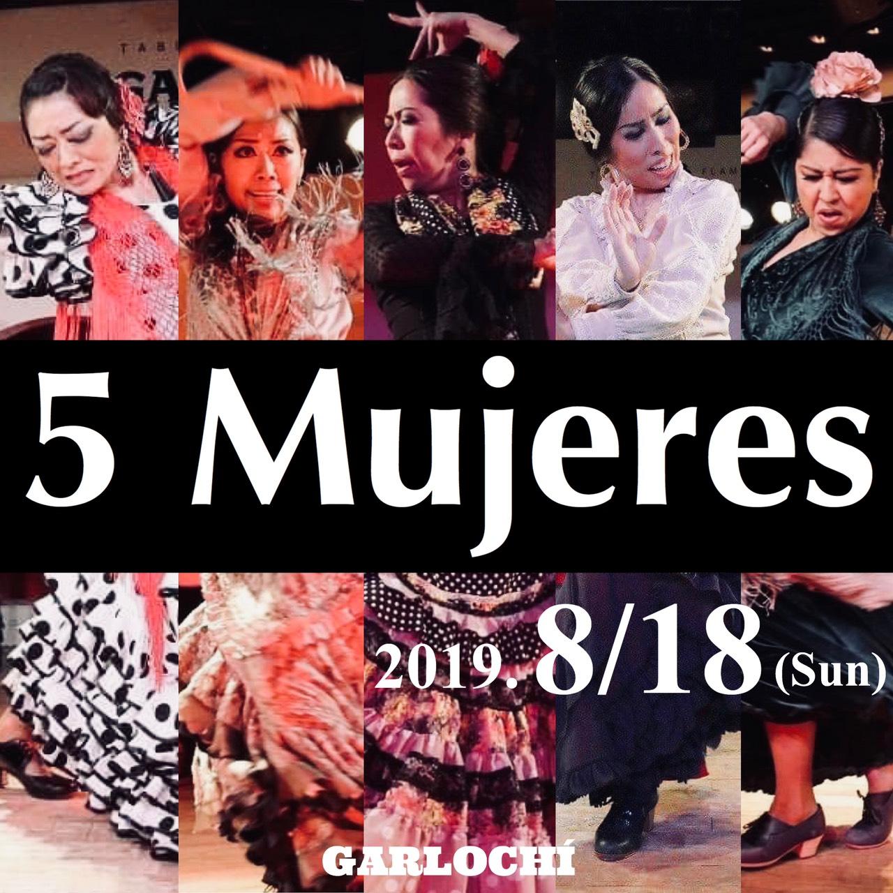 【8/18】5Mujeres 2019~Volantes del corazon~Vol.3