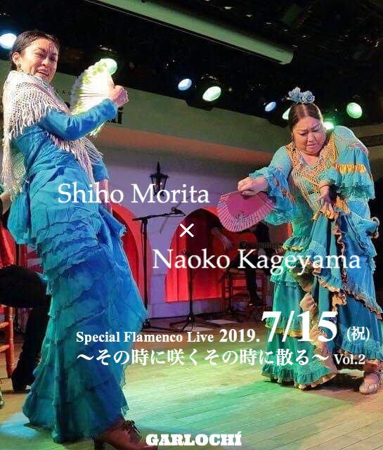 【7/15】森田志保×影山奈緒子 Special Flamenco Live~その時に咲くその時に散る~Vol.2