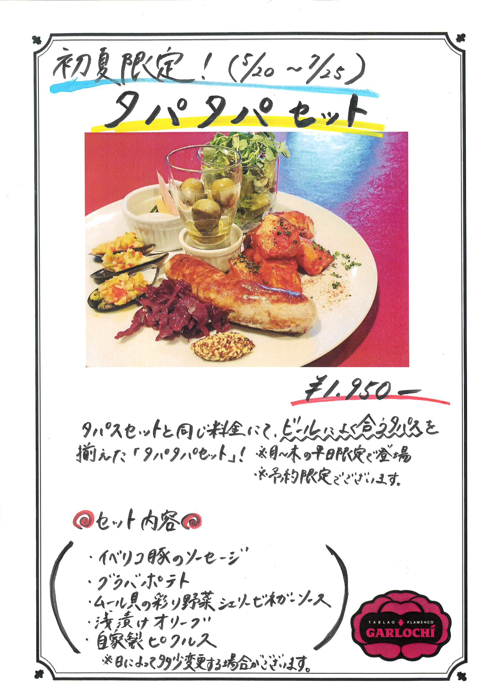 5/20~7/25 月~木の平日限定 ビールによく合う 『初夏限定タパタパセット』!