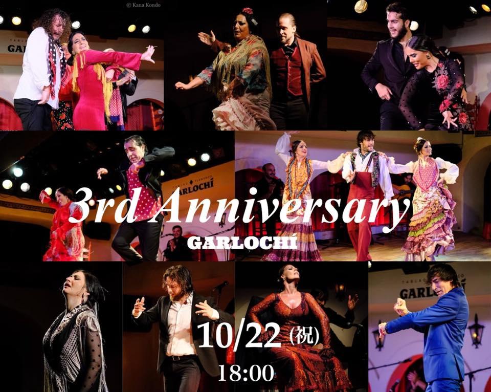 【10/22】GARLOCHÍ 3周年記念イベント!(年間フリーパスが当たるプレイベント開催中!)