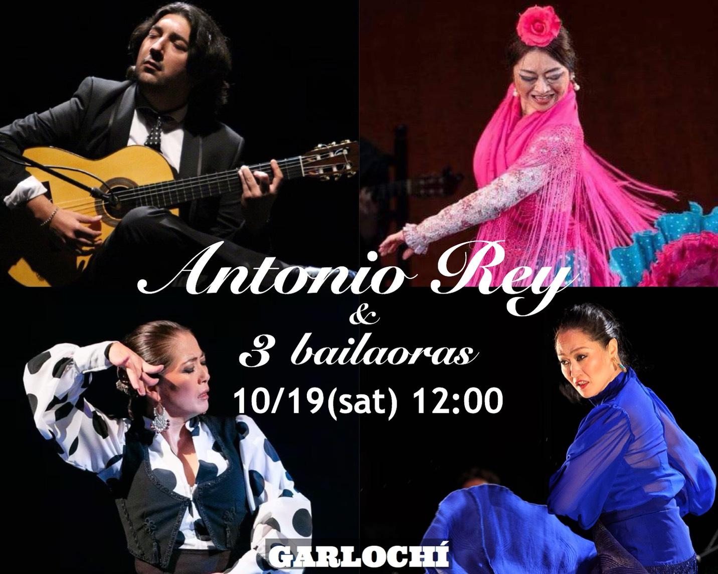 【10/19】Antonio Rey & 3Bailaoras 中田佳代子×福山奈穂美×渡部純子 Special Live!!