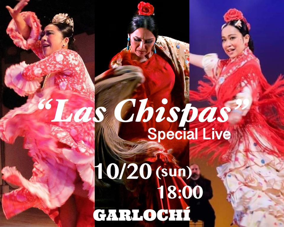 """【10/20】浅見純子×市川幸子×デラフエンテチャベス由香""""Las Chispas"""" Special Live"""