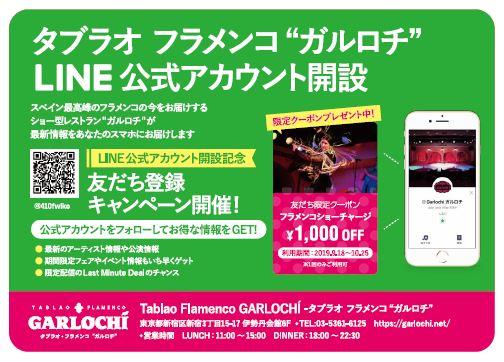 LINE公式アカウント開設 友だち登録キャンペーン開催中!