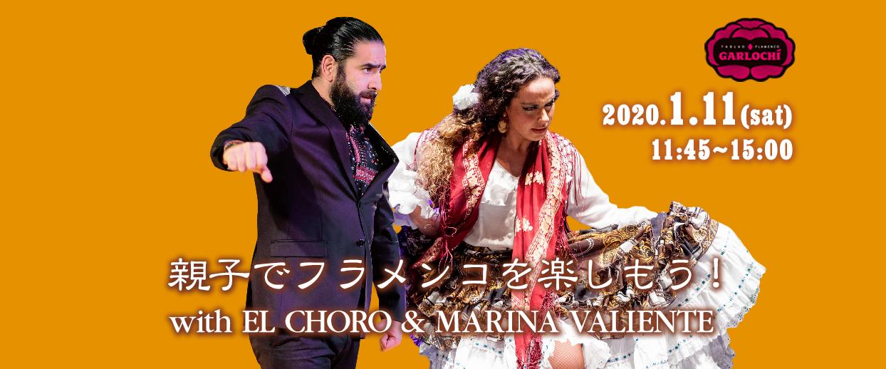 【2020.1/11】ランチタイムフラメンコwithエル・チョロ&マリナ・バリエンテグループ
