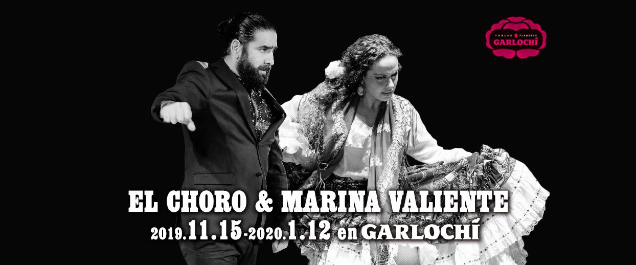現在公演中! エル・チョロ&マリナ・バリエンテグループ