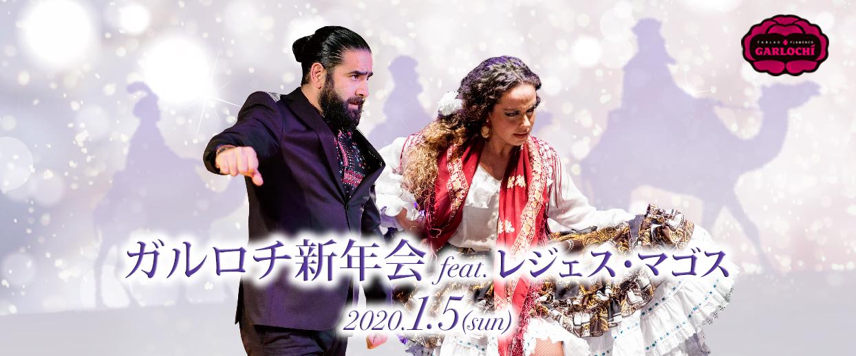 【2020.1/5】ガルロチ新年会 feat.レジェス・マゴス開催
