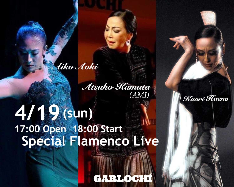 【4/19】AMI鎌田厚子×青木愛子×南風野香 Special Live開催